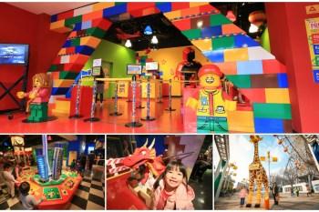 【大阪親子景點】大阪樂高樂園:大阪周遊卡免費玩室內雨天備案,門票優惠&交通重點