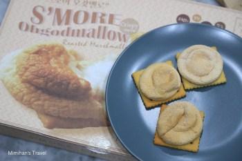 【宅配美食】韓國SMORE 棉花糖脆餅:開賣熱銷400萬顆!低卡低熱量,三種吃法大滿足