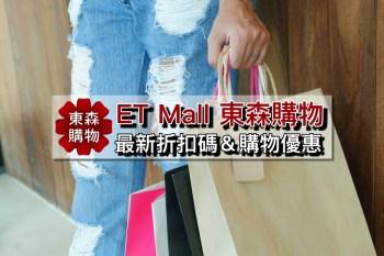 【東森購物折扣碼】ET Mall東森購物折價券!2021東森運費/退貨/客服電話血拼攻略