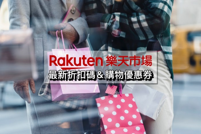 【台灣樂天折扣碼2021】Rakuten樂天折價券&台灣樂天客服電話/運費/退貨方式攻略