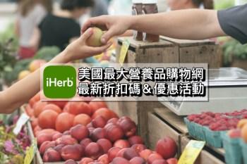 【iHerb折扣碼】iHerb最低8折優惠碼&運費關稅分享!高評價美國最大保健品購物網