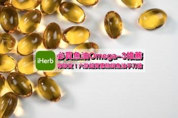 【魚油推薦】iHerb必買六款Omega-3魚油:高濃度價格便宜,超熱銷常缺貨記得手刀搶