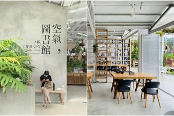 嘉義梅山 空氣圖書館:太平雲梯超美森林系早餐/鍋物/下午茶餐廳,閱讀空氣閱讀綠