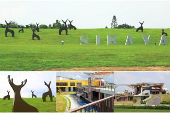 台南|官田遊客中心(免門票):西拉雅風景區巨大梅花鹿地景打卡點&大片綠空間好舒服
