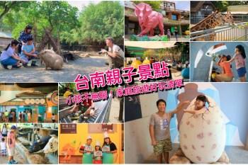 【台南親子景點】45個台南適合遛孩子的好玩景點,到台南親子旅遊好歡樂!