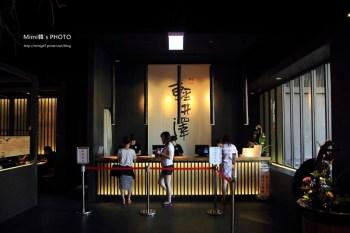 【台南美食】輕井澤鍋の物(台南安平店):奢華大氣的用餐環境,卻是平價消費的火鍋店。