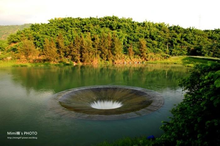 【台南景點】烏山頭水庫&西口小瑞士.天井漩渦:超巨大抽水馬桶!? 八田與一水利工程奇景。