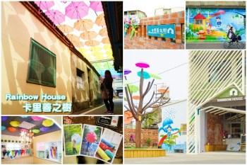 【彰化景點】卡里善之樹:走進繽紛傘巷 Rainbow House 晴雨的日子,都是彩虹。