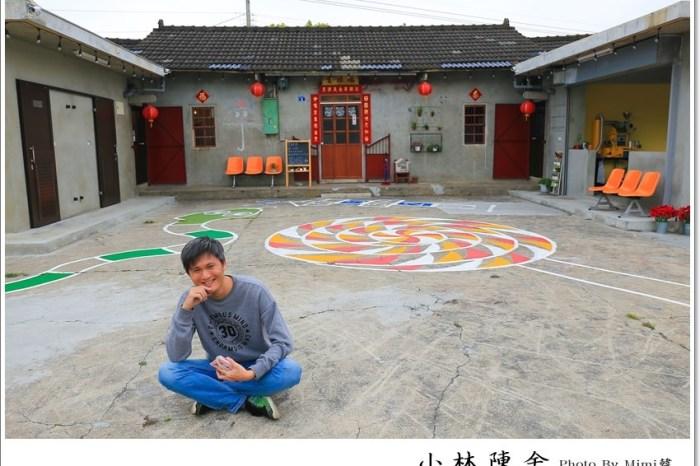 【台中烏日咖啡】小林陳舍:老宅三合院,巨大貪食蛇與棒棒糖,IG熱門打卡點