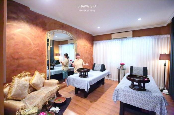 【曼谷SPA推薦】BHAWA SPA:曼谷市區頂級泰式按摩、精油SPA。便宜票券事先買最划算~