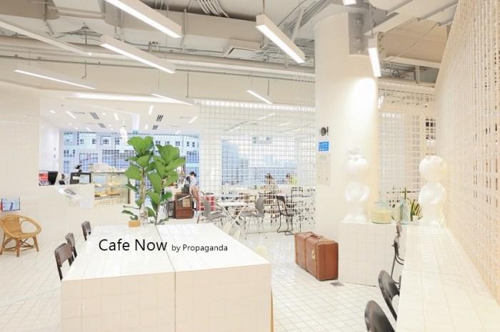 【曼谷美食】Cafe Now by Propaganda:曼谷 Siam Discover 百貨裡的洗鍊純白時尚咖啡店。