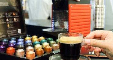 【NESPRESSO 膠囊咖啡機】你怎麼能不愛咖啡?全系列調低售價,享受精品咖啡幸福感