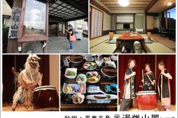男鹿溫泉鄉/交通資訊/溫泉飯店推薦/元湯雄山閣:泡湯吃美食,看精彩神鬼太鼓樂團。