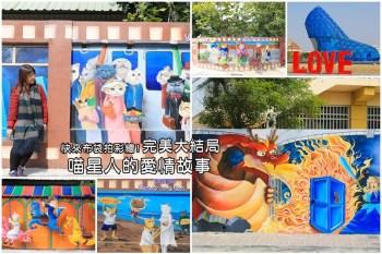 【嘉義布袋景點】高跟鞋教堂&布新國小喵星人的愛情故事彩繪牆正夯