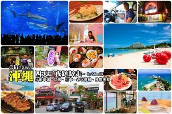 【沖繩自由行】四天三夜沖繩自駕行程懶人包,必吃美食、雨天備案購物景點懶人包