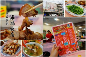 屏東美食》海鴻飯店:萬巒豬腳創始店,香而不膩超美味,就是衝著豬腳來滴~