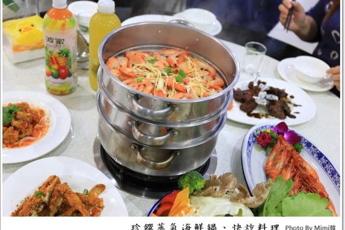 【台南海鮮火鍋】珍饌蒸氣海鮮鍋:新鮮海鮮塔+主廚熱炒手路菜,兩大美味一次享用。