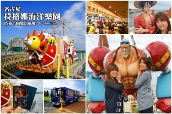 【名古屋自助】拉格娜海洋樂園 LAGUNASIA:搭乘千陽號出發,暢遊海賊王主題樂園。