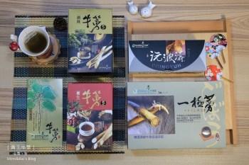 【台南新光三越】青玉牛蒡茶:一極蒡一級棒,沅波濤兼顧養生與香醇口感