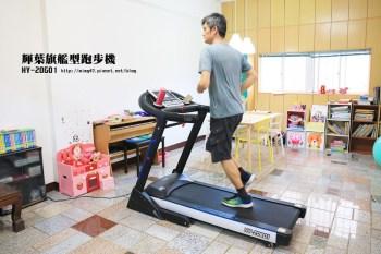 【生活家電】輝葉商用旗艦型跑步機 HY-20601:老師有說,運動最補!功能齊全噪音低,在家就能輕鬆享受跑步樂趣~