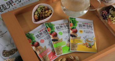 【生活好物】蔬果多穀(沖泡飲)百變喝法,16種蔬果豆穀麥,營養更完整,加冰牛奶更好喝。