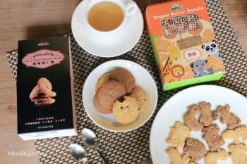 健康餅乾去哪買?統一生機:藜麥雜糧餅、燕麥果仁餅、牛奶鈣動物餅,健康少負擔,大人小孩都滿足~