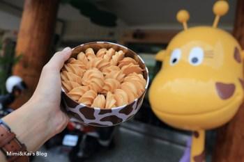 【台中美食】短腿阿鹿餅乾:不用買機票,台灣就能吃到超鬆化曲奇餅乾啦!香濃酥化好好吃,小心嘴巴停不下來唷~