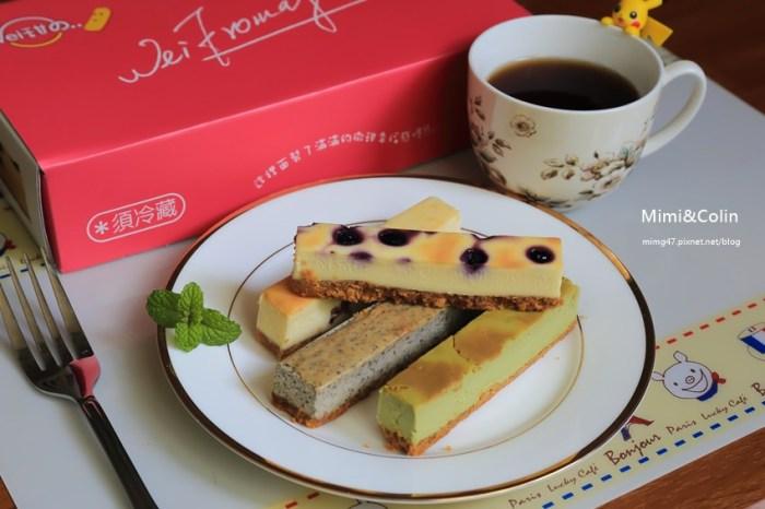 【台南美食】安平.Wei甜 微甜:幸福好吃的手作甜品,大推手工乳酪條、皇后豆塔和寒天牛奶糖,姊妹們別錯過!!