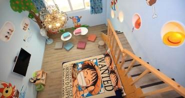 【台南安平民宿】《玩不累親子民宿》太空總署、海賊王、小小兵五間歡樂主題房;還有超多玩具的兒童遊戲區,保證玩到趴!