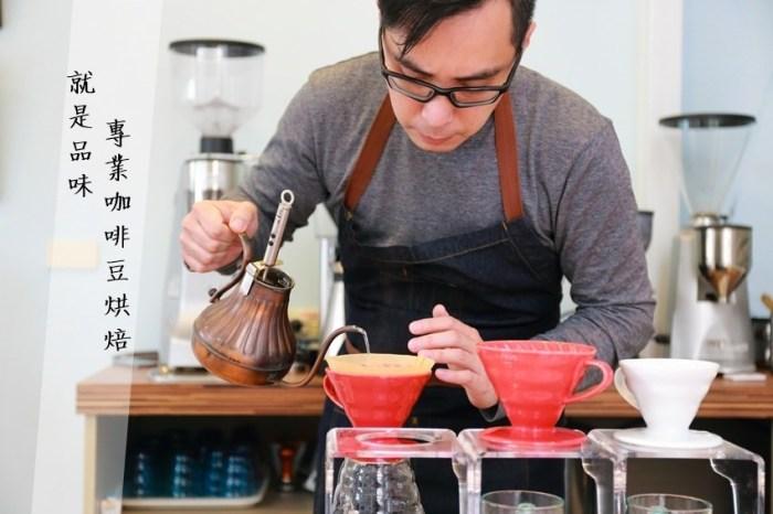 【台南咖啡】安平|Giusto Coffee|就是品味專業咖啡豆烘焙:提供客製化烘焙,對咖啡充滿熱情的職人堅持。