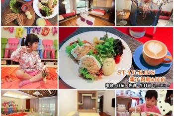 【台南親子餐廳】安平.STAYKIDS:是餐廳也是民宿,空間輕鬆小而美,餐點使用無毒生產履歷食材。玩抓周|生日趴|場地租借|(已歇業)