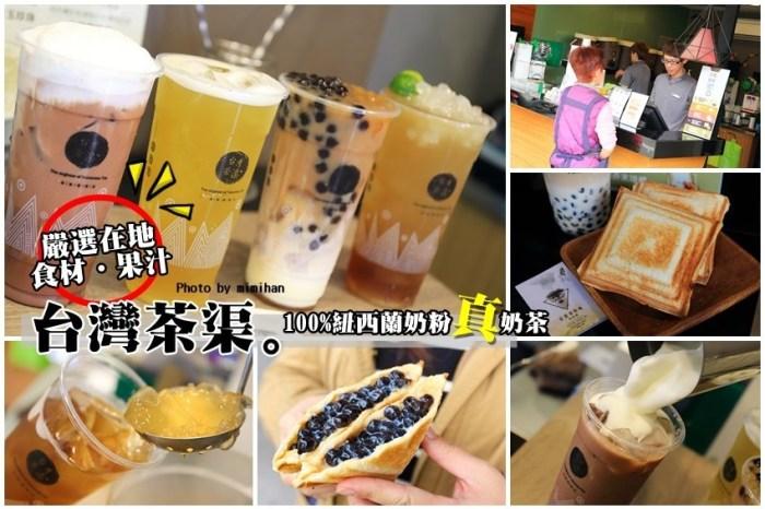 【台南美食】永康大灣.台灣茶渠:珍奶控必訪!用奶粉泡的真奶茶,搭珍珠更濃醇好喝,平價美味口袋吐司新發售~