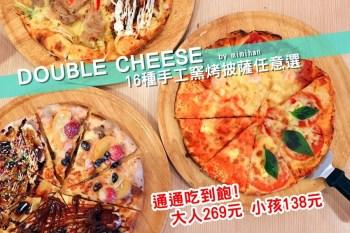 【台南吃到飽餐廳】Double Cheese(公園店):不到300元,16款手工窯烤披薩任意選,炸雞、薯條、義大利麵隨你吃。CP值挺棒!!
