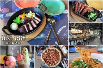 【台南美食】情人節、結婚紀念日餐廳訂這就對了!bistro88義法餐酒館,料理服務都到位,色香味俱全,頂級異國美食饗宴。