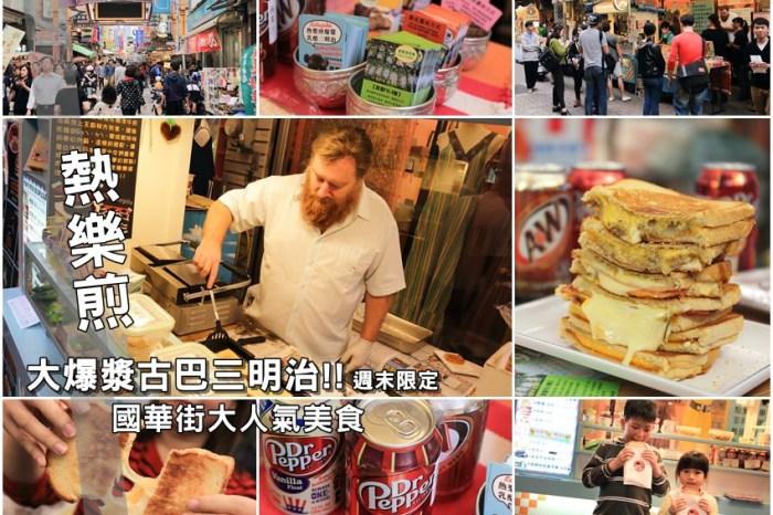 【台南美食】起司控必訪,國華街加拿大主廚快餐車《熱樂煎》來囉!大爆漿乳酪三明治,風靡日本屋比派、限量好喝異國沙士,高人氣排隊中~