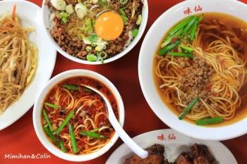 【名古屋美食】味仙台灣拉麵(矢場店):在台灣吃不到的台灣拉麵,超辣、超鹹、超香、好過癮~