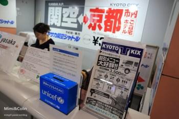 【關西機場→京都交通】YASAKA接駁到飯店,關西空港→京都只要90分鐘。多種折扣,省去扛行李轉車。