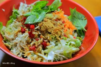 【台北南港美食】越南之家:藏在巷弄裡的平價異國料理,味道濃郁挺好吃唷。