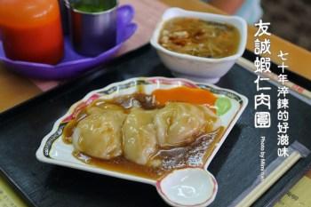 【台南美食】中西區.友誠蝦仁肉圓:70年在地老店,使用最有台南味的火燒蝦,香菇肉羹也好好喝~