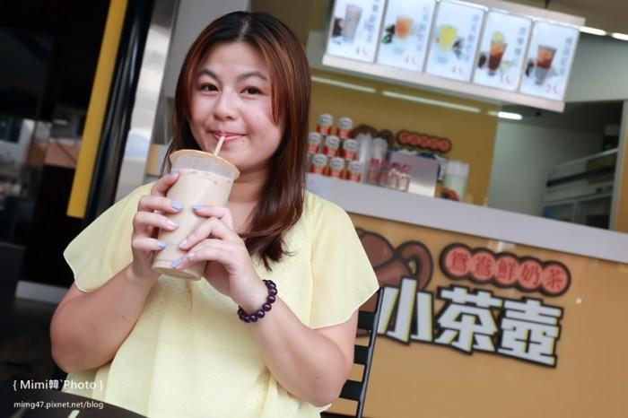 【台南美食】小茶壺鴛鴦鮮奶茶:港式鴛鴦奶專賣店,堅持使用高品質荷蘭黑白淡奶,香濃滑順好好喝~