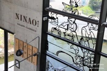 【台南美食】NINAO蜷尾家經典冰淇淋:低卡低糖限量水果冰淇淋,超明亮大氣清水模空間,內用挺氣質唷~