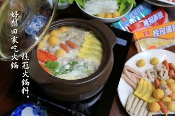 【家庭親子】桂冠火鍋料系列:好想回家吃火鍋,就該這樣吃!! 附上養生豆漿鍋湯頭~ (文末好禮抽抽樂~已結束)