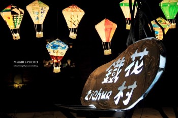 【台灣.台東】鐵花村音樂聚落.慢市集:市區裡充滿溫度的小村落,來這兒聽音樂、逛文創、享悠閒~