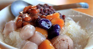 【台南.甜點】瓦地加芋圓:在府城的安平港邊,就能吃到好吃的芋圓唷~