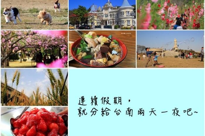 【台南景點】府城輕旅行:連續假期,就分給台南兩天一夜吧~ 旅遊景點行程規劃,簡單分享XD