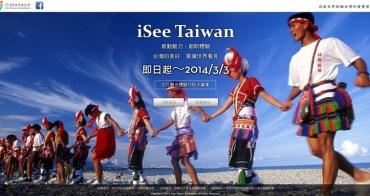 【看見台灣】iSee Taiwan文化觀光體驗行程大募集:要找台灣旅遊行程設計、規劃的旅人,前三名都有50萬獎金唷~
