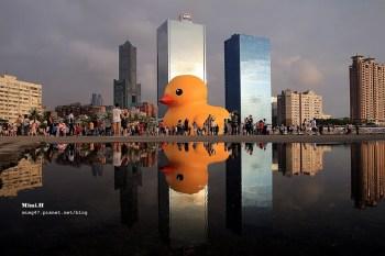 【高雄.苓雅】漂洋過海來台灣的黃色小鴨Rubber Duck~ 「光榮碼頭賞鴨鴨」