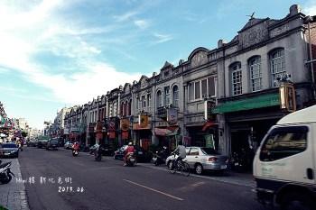 【台南.新化】一窺往日輝煌,連接過去與現代的交界~ 我在「新化老街」