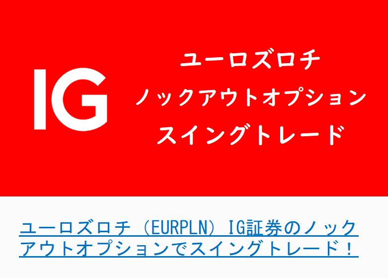 ユーロズロチ(EURPLN)IG証券のノックアウトオプションでスイングトレード!