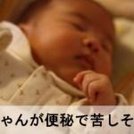 4日うんちがでない!新生児にやるべき3つの便秘解消法